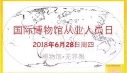 international-museum-workers-day-china-2018-imwd2018
